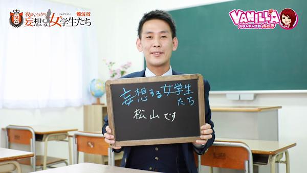 妄想する女学生たち 難波校のバニキシャ(スタッフ)動画