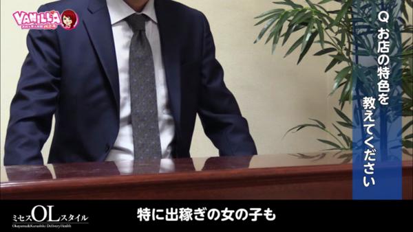 ミセスOLスタイル(サンライズグループ)のバニキシャ(スタッフ)動画