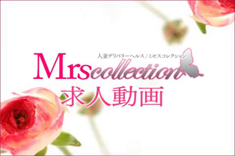 ミセスコレクションの求人動画