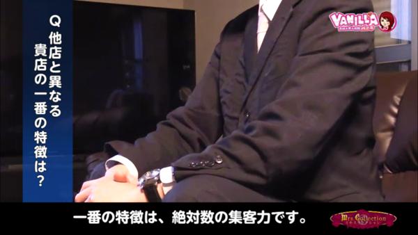 ミセスコレクションのバニキシャ(スタッフ)動画