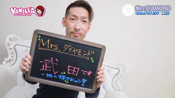Mrs.ダイヤモンドの求人動画