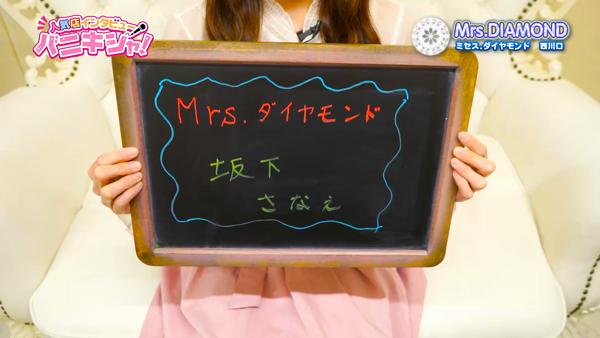 Mrs.ダイヤモンドに在籍する女の子のお仕事紹介動画