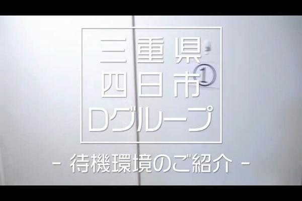 Mrs.DIESELのお仕事解説動画