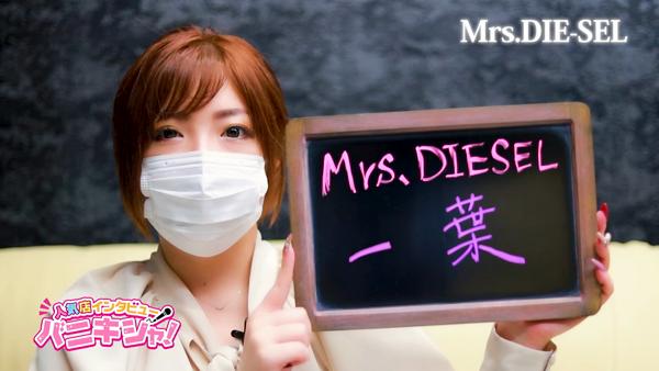 Mrs.DIESELに在籍する女の子のお仕事紹介動画