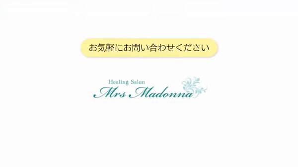Mrs.マドンナ(ミセスマドンナ)の求人動画