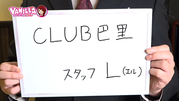 CLUB 巴里のバニキシャ(スタッフ)動画