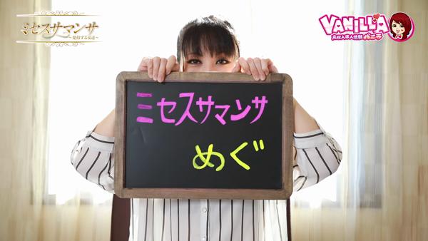 ミセスサマンサのバニキシャ(女の子)動画