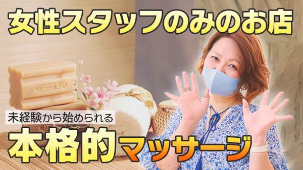 埼玉★出張マッサージ委員会Zのお仕事解説動画
