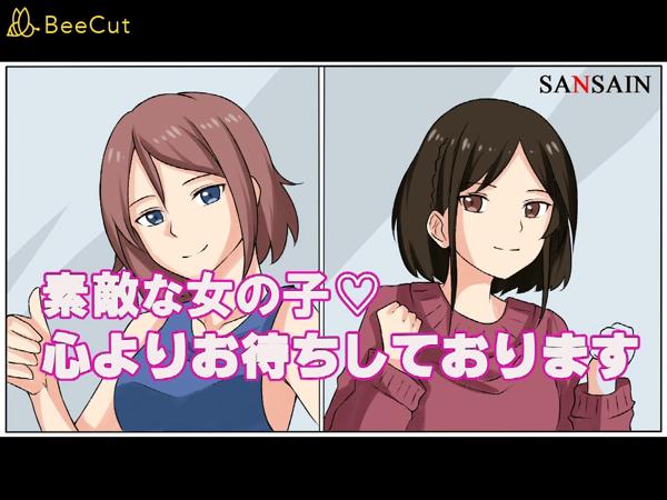 宮崎SANSAINの求人動画