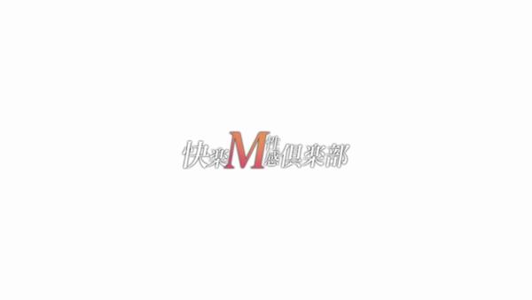 錦糸町 快楽M性感倶楽部のお仕事解説動画
