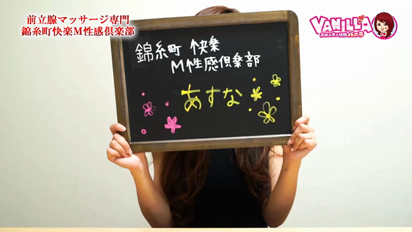 錦糸町 快楽M性感倶楽部に在籍する女の子のお仕事紹介動画