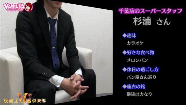 錦糸町 快楽M性感倶楽部のスタッフによるお仕事紹介動画