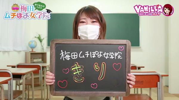 梅田ムチぽよ女学院に在籍する女の子のお仕事紹介動画