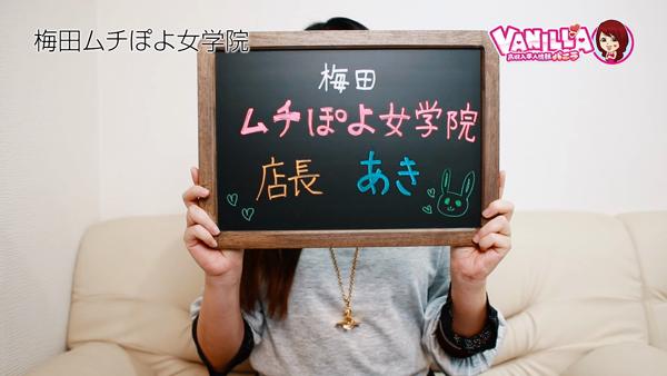 梅田ムチぽよ女学院のバニキシャ(スタッフ)動画