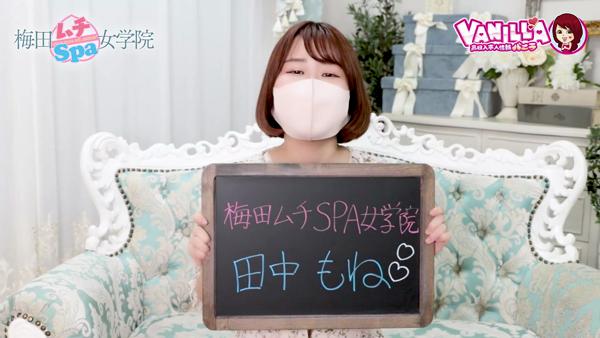 梅田ムチSPA女学院に在籍する女の子のお仕事紹介動画