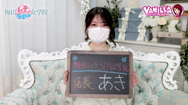 梅田ムチSPA女学院のスタッフによるお仕事紹介動画