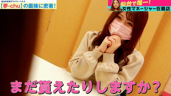 夢-chuのお仕事解説動画