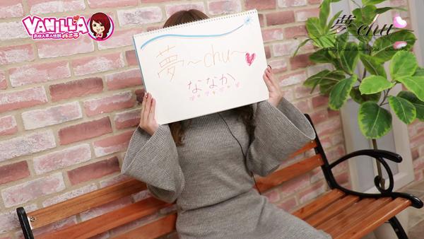 夢-chuのバニキシャ(女の子)動画