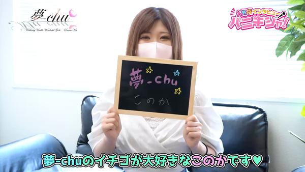 夢-chuに在籍する女の子のお仕事紹介動画