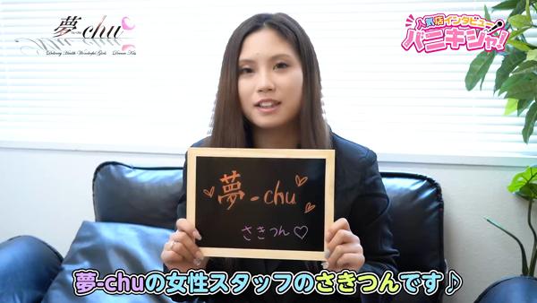 夢-chuのスタッフによるお仕事紹介動画