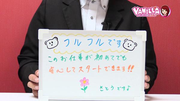 フルフル60分10000円(RUSHグループ)のバニキシャ(スタッフ)動画