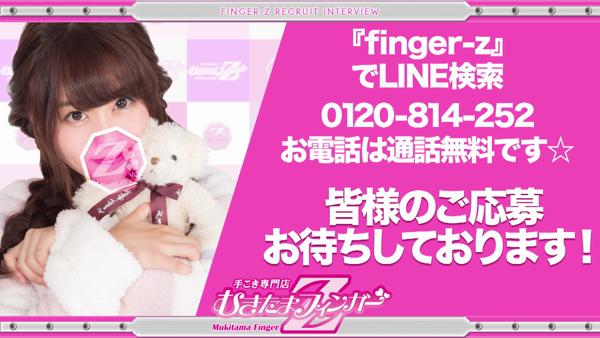 むきたまフィンガーZ 神戸の求人動画