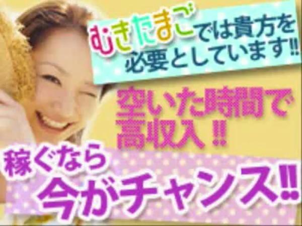 むきたまご 日本橋店の求人動画