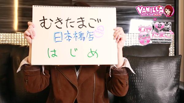 むきたまご 日本橋店のバニキシャ(女の子)動画