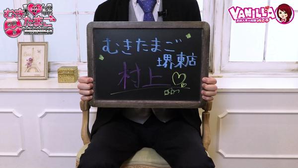 むきたまご 堺東店のスタッフによるお仕事紹介動画