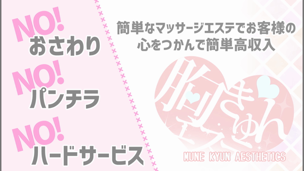 胸きゅんエステ 神戸三宮店の求人動画