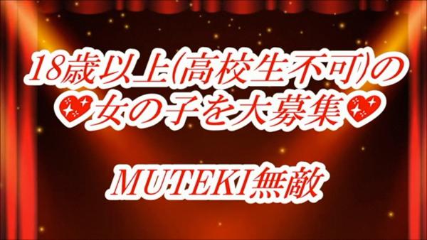 MUTEKI 無敵の求人動画