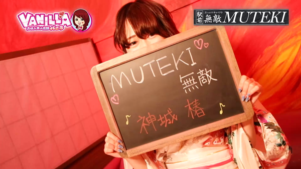 MUTEKI 無敵のバニキシャ(女の子)動画