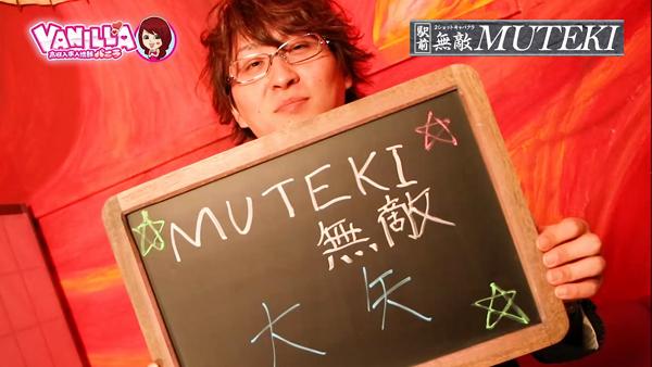 MUTEKI 無敵のバニキシャ(スタッフ)動画