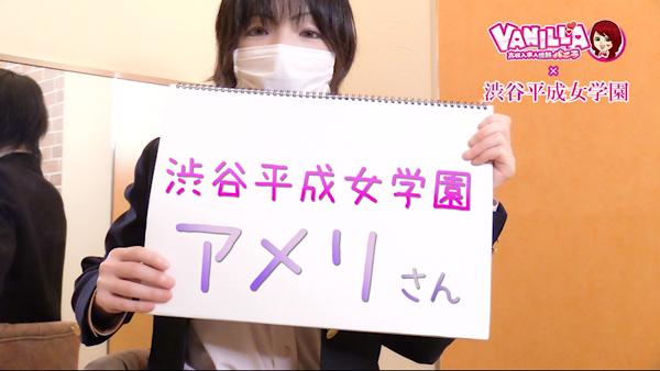 渋谷平成女学園のバニキシャ(女の子)動画