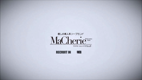 MaCherie(マシェリ)の求人動画