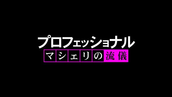 MaCherie(マシェリ)のお仕事解説動画