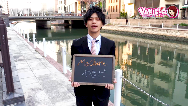 MaCherie(マシェリ)のバニキシャ(スタッフ)動画