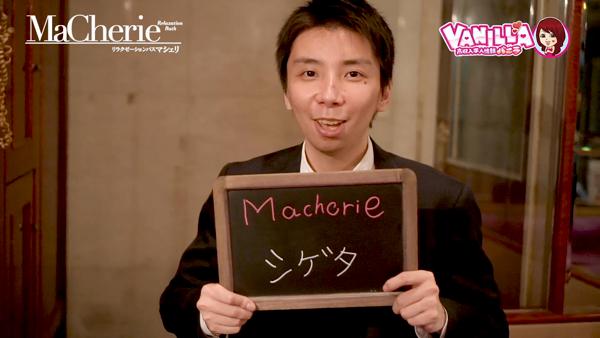 MaCherie(マシェリ)のスタッフによるお仕事紹介動画
