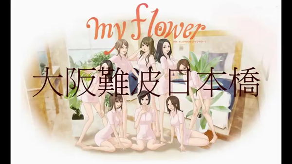 my flower(マイフラワー)の求人動画
