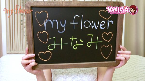 my flower(マイフラワー)のバニキシャ(スタッフ)動画