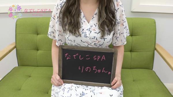 なでしこSPA 函館店のお仕事解説動画