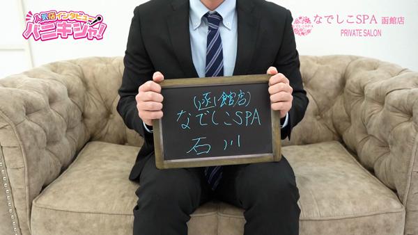 なでしこSPA 函館店のスタッフによるお仕事紹介動画