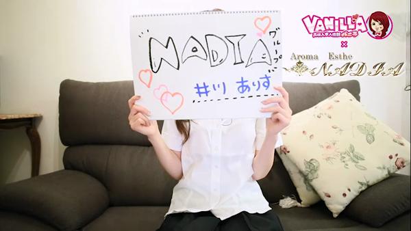 アロマエステNADIAグループのバニキシャ(女の子)動画