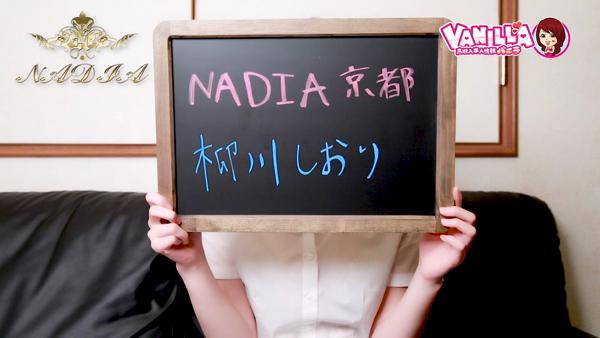 アロマエステ NADIA 京都店のバニキシャ(女の子)動画