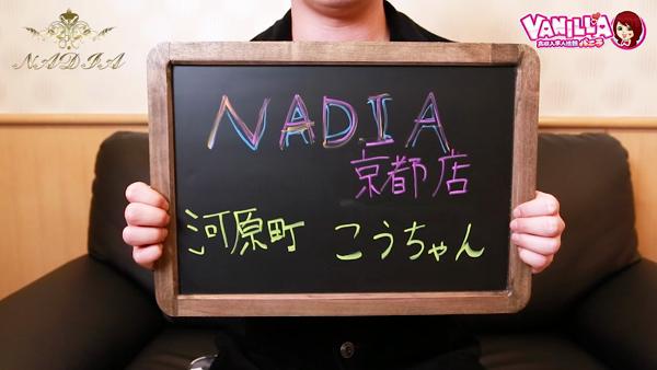 アロマエステ NADIA 京都店のスタッフによるお仕事紹介動画