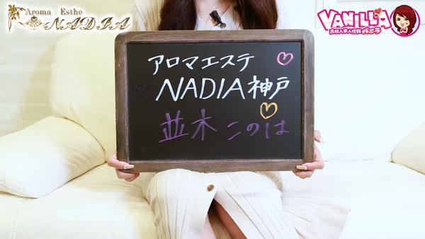 アロマエステ NADIA 神戸店に在籍する女の子のお仕事紹介動画