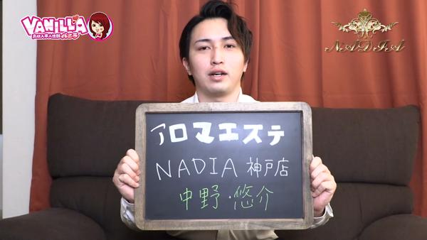 アロマエステ NADIA 神戸店のスタッフによるお仕事紹介動画