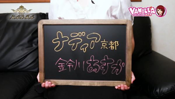 NADIA京都店のバニキシャ(女の子)動画