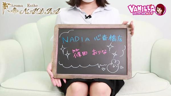 NADIA難波心斎橋店に在籍する女の子のお仕事紹介動画