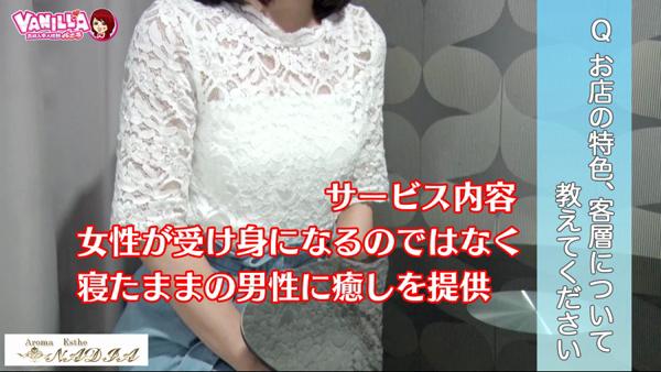 NADIA難波心斎橋店のスタッフによるお仕事紹介動画